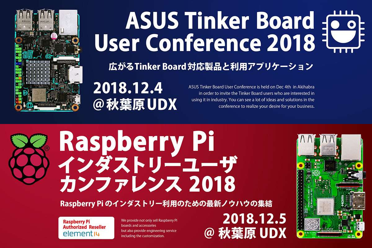 asus tinker board user conference2018 raspberry pi インダストリー